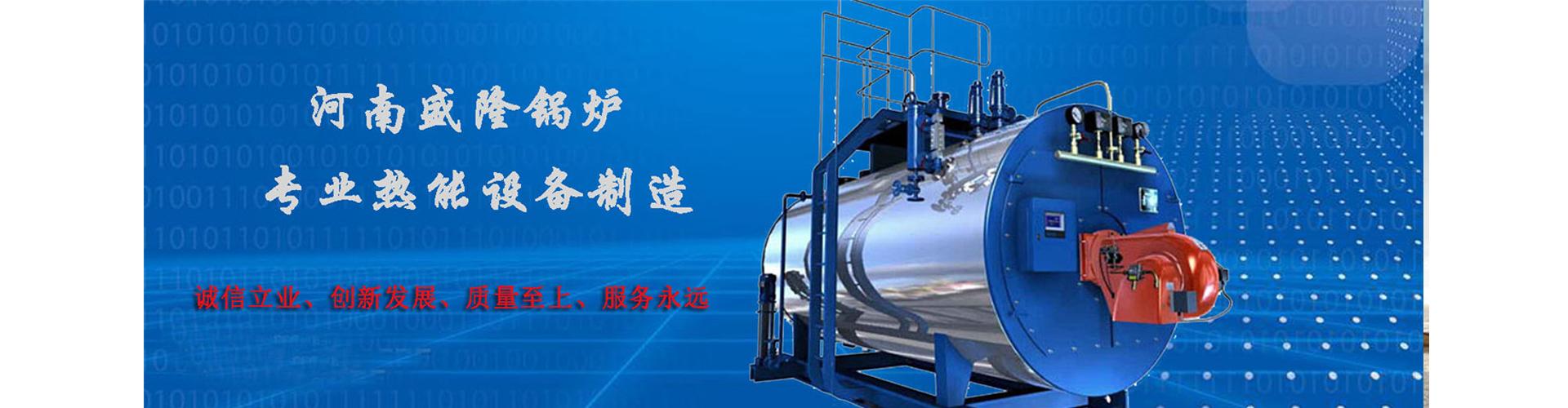 南阳盛隆锅炉厂